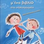 Αγκαλιά μ' ένα βιβλίο στο νηπιαγωγείο (3)