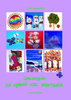 Δημιουργίες με χρώμα και φαντασία