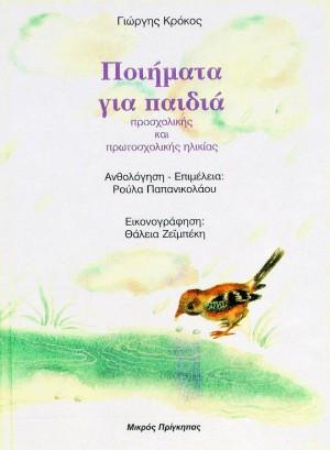 Ποιήματα για παιδιά, Γιώργης Κρόκος
