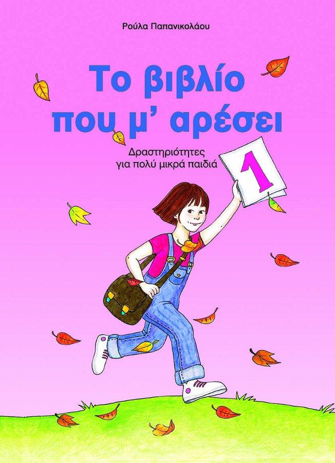 Το βιβλίο που μ' αρέσει (1)