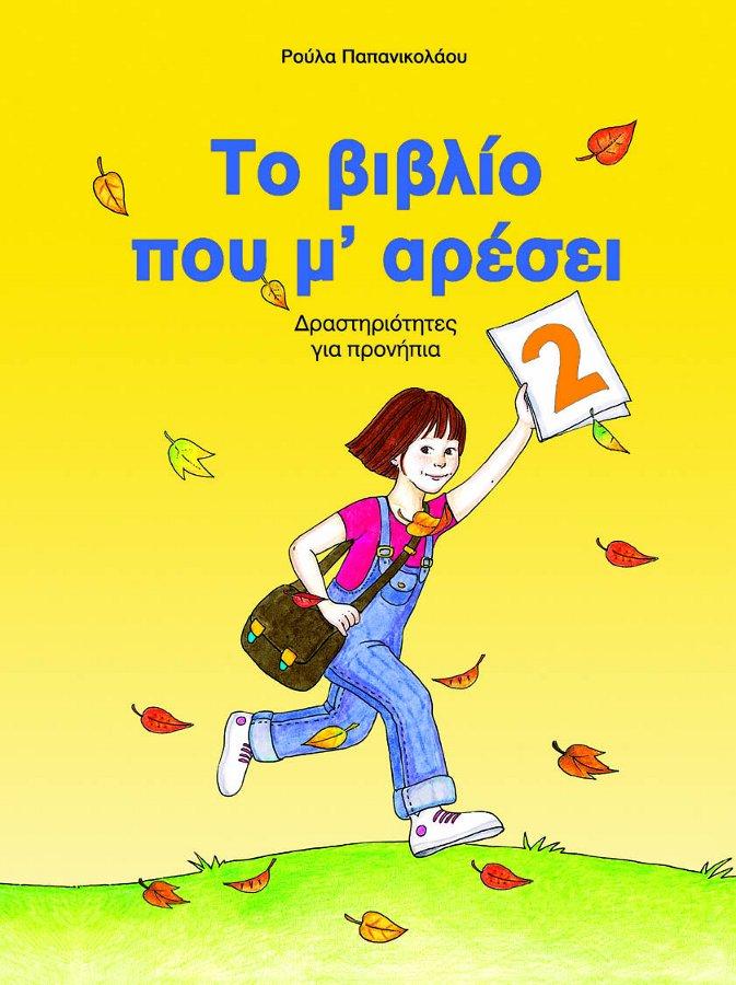 Το βιβλίο που μ' αρέσει (2)