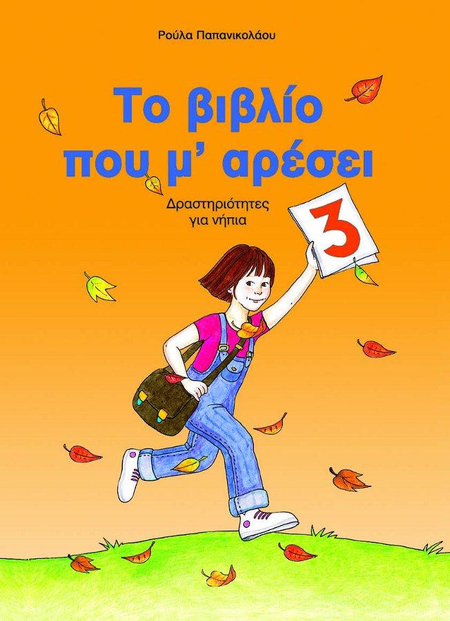 Το βιβλίο που μ' αρέσει (3)