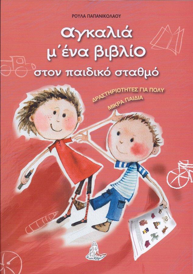 Αγκαλιά μ' ένα βιβλίο στον παιδικό σταθμό (1)