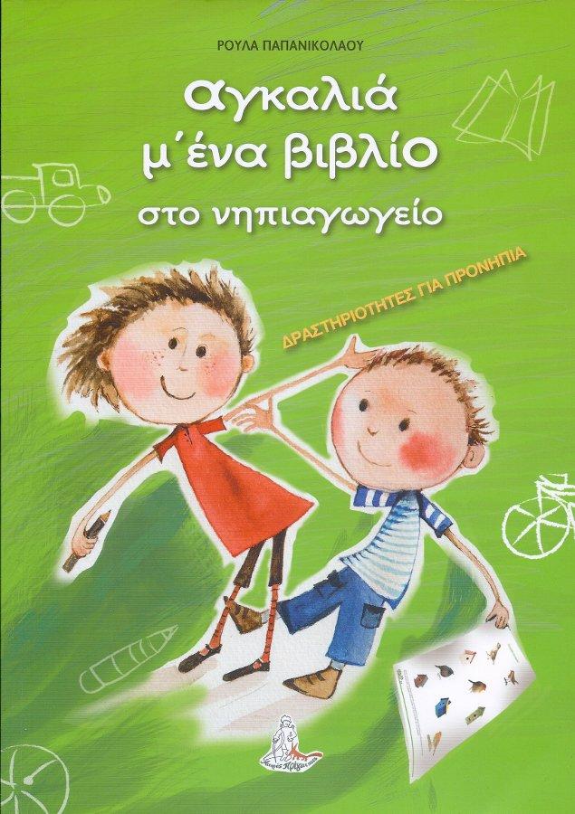 Αγκαλιά μ' ένα βιβλίο στο νηπιαγωγείο (2)
