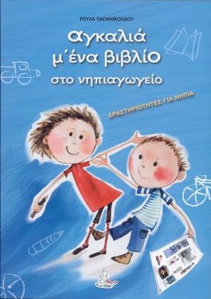Αγκαλιά μ'ενα βιβλίο 3